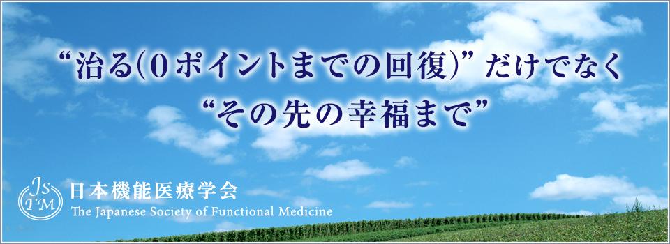 従来の医療手法に加え、「メディカルコーチング」を併用しクライアントの自発的治癒・病の放棄を考える学会です。|日本機能医療学会